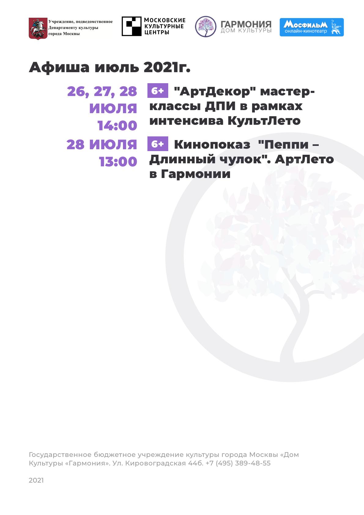 Афиша Июнь 2021 2 Copy 2@2x